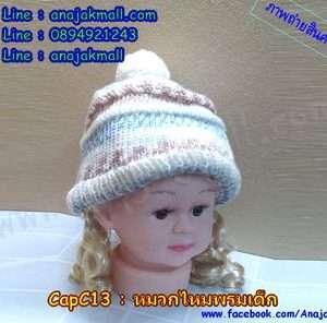 CapC13-01 หมวกไหมพรมเด็ก ขาว-ฟ้า