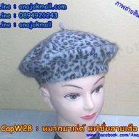CapW28-05 หมวกไบเล่ลายเสือดาว สีเทา-ดำ