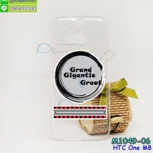 M1049-06 เคสแข็ง HTC One M8 ลาย DS062-Grand-and-Great