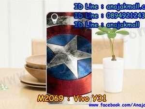 M2069-14 เคสยาง Vivo Y31 ลาย CapStar