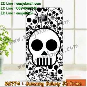 M2774-26 เคสแข็ง Samsung Galaxy J2 Prime ลาย Multi-Skull2
