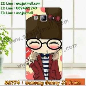 M2774-27 เคสแข็ง Samsung Galaxy J2 Prime ลาย Hi Girl