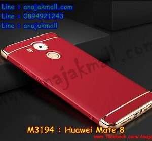 M3194-02 เคสประกบหัวท้าย Huawei Mate 8 สีแดง