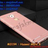 M3194-04 เคสประกบหัวท้าย Huawei Mate 8 สีทองชมพู