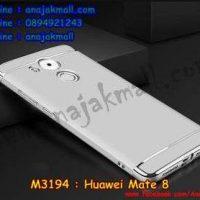 M3194-05 เคสประกบหัวท้าย Huawei Mate 8 สีเงิน