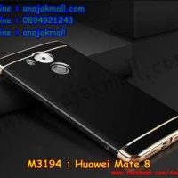 M3194-06 เคสประกบหัวท้าย Huawei Mate 8 สีดำ