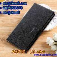 M3202-01 เคสหนังฝาพับ LG AKA สีดำ