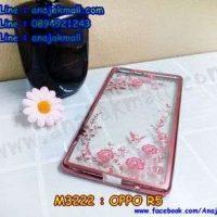 M3222-01 เคสยาง OPPO R5 ลายดอกไม้ ขอบชมพู