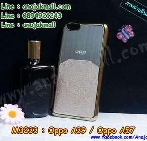 M3233-01 เคสแข็ง OPPO A39/A57 ลาย 3Mat สีทอง