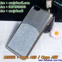 M3233-02 เคสแข็ง OPPO A39/A57 ลาย 3Mat สีเงิน