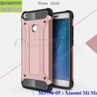 M3756-05 เคสกันกระแทก Xiaomi Mi Max2 Armor สีทองชมพู