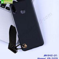 M4945-01 เคสยางดำ Huawei Y9 2019 พร้อมสายคล้องมือสีดำ