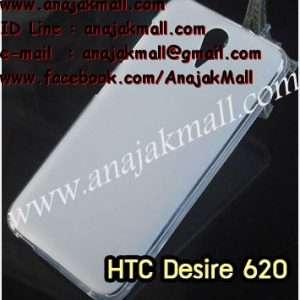 M1330-02 เคสยาง HTC Desire 620 สีขาว