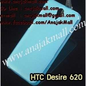 M1330-01 เคสยาง HTC Desire 620 สีฟ้า