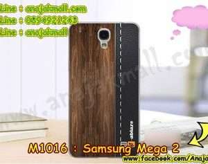 M1016-31 เคสแข็ง Samsung Mega 2 ลาย Classic 01