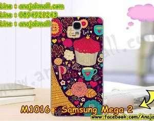 M1016-32 เคสแข็ง Samsung Mega 2 ลาย Paris XI