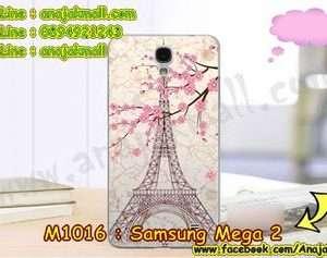M1016-33 เคสแข็ง Samsung Mega 2 ลาย Paris Tower