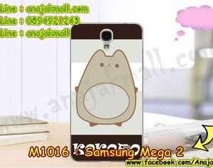 M1016-35 เคสแข็ง Samsung Mega 2 ลาย KOKORO BR