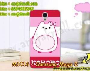M1016-37 เคสแข็ง Samsung Mega 2 ลาย KORORO PK