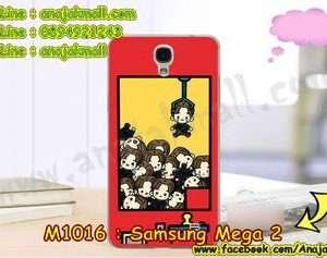 M1016-38 เคสแข็ง Samsung Mega 2 ลาย Game 01