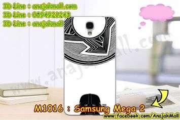 M1016-39 เคสแข็ง Samsung Mega 2 ลาย Alio