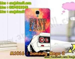 M1016-40 เคสแข็ง Samsung Mega 2 ลาย Fast 01