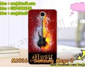 M1016-42 เคสแข็ง Samsung Mega 2 ลาย Music 03