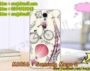 M1016-44 เคสแข็ง Samsung Mega 2 ลาย Paris Ballon