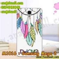 M1016-45 เคสแข็ง Samsung Mega 2 ลาย DodOVO