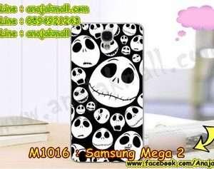 M1016-47 เคสแข็ง Samsung Mega 2 ลาย Skull 05