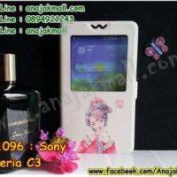 M1096-05 เคสโชว์เบอร์ Sony Xperia C3 ลาย Kimju