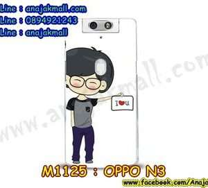 M1125-49 เคสแข็ง OPPO N3 ลาย Man Love X01