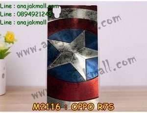 M2116-44 เคสยาง OPPO R7S ลาย CapStar