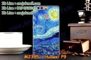 M2395-17 เคสยาง Huawei P9 ลาย Paint