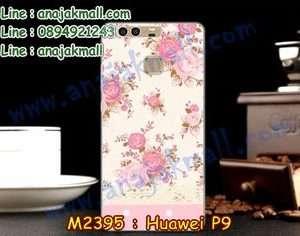 M2395-18 เคสยาง Huawei P9 ลาย Flower V