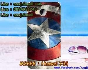 M2666-31 เคสยาง Huawei Y3ii ลาย CapStar