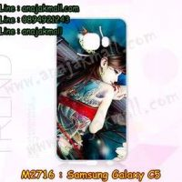 M2716-21 เคสแข็ง Samsung Galaxy C5 ลาย Jayna