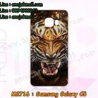 M2716-27 เคสแข็ง Samsung Galaxy C5 ลาย Tiger III