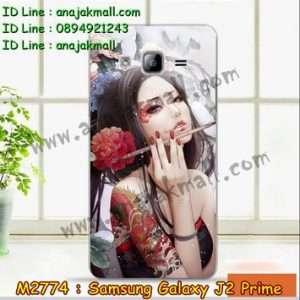 M2774-33 เคสแข็ง Samsung Galaxy J2 Prime ลาย Mafina