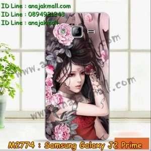 M2774-35 เคสแข็ง Samsung Galaxy J2 Prime ลาย Laminia