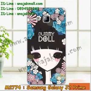 M2774-36 เคสแข็ง Samsung Galaxy J2 Prime ลาย Dummy Doll