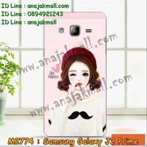 M2774-38 เคสแข็ง Samsung Galaxy J2 Prime ลาย Be Happy
