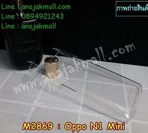 M2869-01 เคสแข็งใส Oppo N1 mini