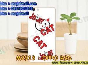 M2913-26 เคสแข็ง OPPO R9S ลาย Joker Cat