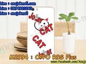 M2994-26 เคสแข็ง OPPO R9S Plus/R9S Pro ลาย Joker Cat