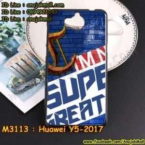 M3113-04 เคสยาง Huawei Y5 2017 ลาย Super