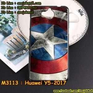 M3113-09 เคสยาง Huawei Y5 2017 ลาย CapStar