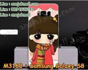 M3160-17 เคสแข็ง Samsung Galaxy S8 ลายฟินฟิน