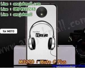 M3220-19 เคสแข็ง Moto C Plus ลาย Music
