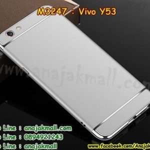 M3247-04 เคสประกบหัวท้าย Vivo Y53 สีเงิน